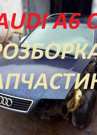 Audi A6 C5 запчасти