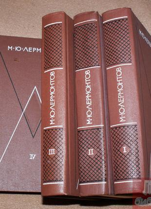 М. Ю. Лермонтов «Собрание сочинений в 4-х томах» 1975г