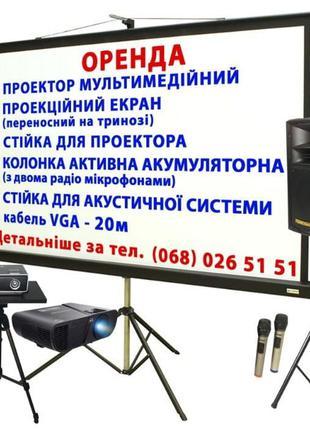 Проектор оренда, екран оренда на тринозі