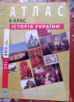 Атлас та контурна карта з Історії України 8 клас