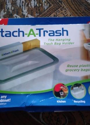 Держатель для пакетов с мусором