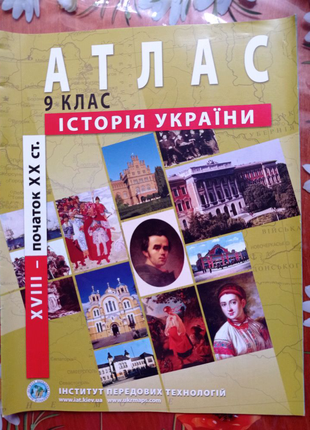 Атлас та контурна карта з Історії України 9 клас