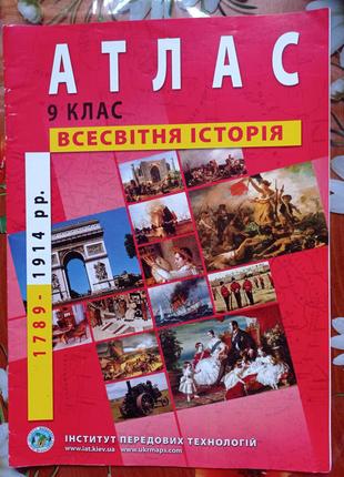 Атлас та контурна карта з Всесвітньої історії 9 клас