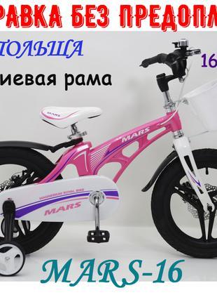 Детский Двухколесный Магнезиевый Велосипед MARS 16 Дюйм Розовый
