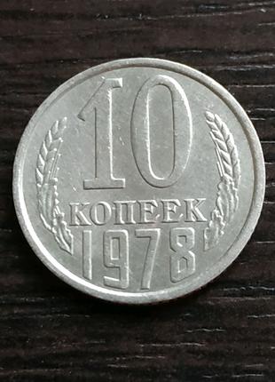 10 копеек СССР 1978 г.