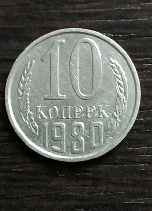 10 копеек СССР 1980 г.