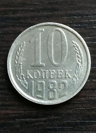 10 копеек СССР 1982 г.