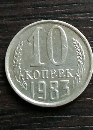 10 копеек СССР 1983 г.