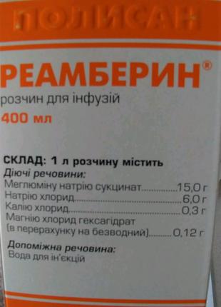 Реамберин раствор