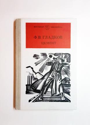 Книга Цемент, Ф.В. Гладков