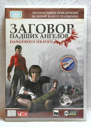 Интерактивный DVD Диск | Dangerous Heaven