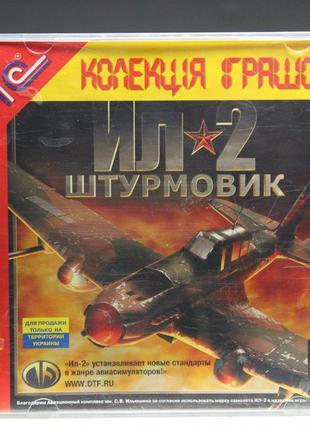 Диск с игрой для ПК | Ил-2 Штурмовик