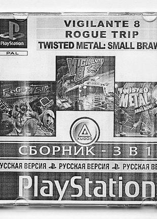 Vigilante 8+Rogue Trip+Twisted Metal (3in1) | Sony PlayStation 1