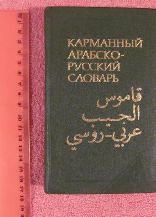 В.М.Белкин. Карманный арабско-русский словарь
