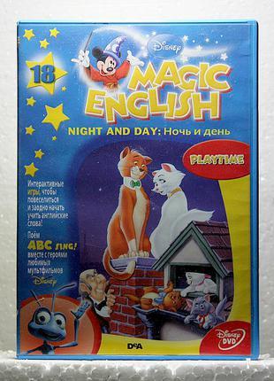 Английский для детей | Disney's Magic English - Night and day