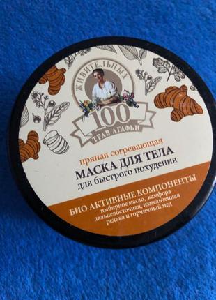 Маска для тела Рецепты бабушки Агафьи 100 Трав Агафьи Пряная согр