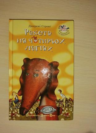 """Книга """"Ракета на чотирьох лапах"""""""