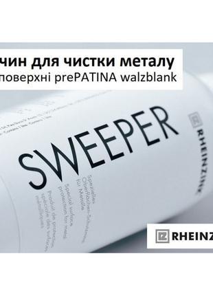 RHEINZINK розчин для очистки металу SWEEPER 🚀