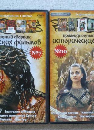 DVD Исторические фильмы - 2 dvd