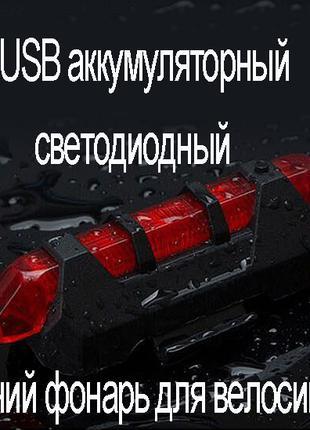 USB аккумуляторный светодиодный задний фонарь для велосипеда