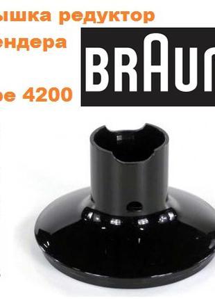 Крышка редуктор чаши СА, BC блендера Braun Браун 7322115424 4200