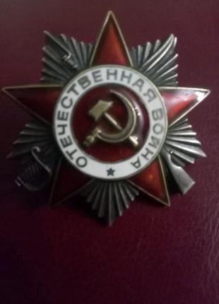 Орден Отечественная война.