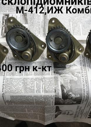 Комплект склопідйомників Москвич 412