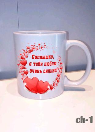 Чашка ко дню валентина сердечки