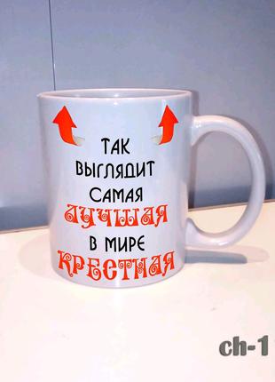 Чашка для крестной