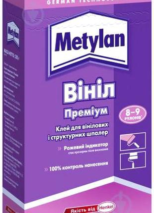 Клей для обоев Metylan (Метилан) Винил  300 г обойный клей