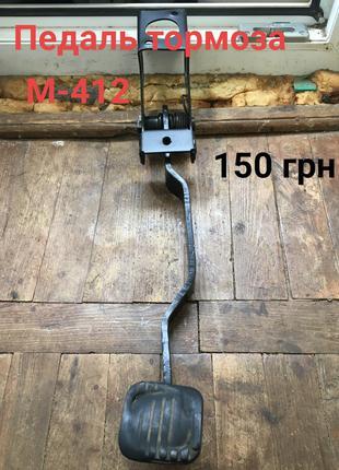 Педаль тормоза Москвич 412