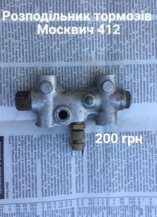 Розподільник тормозів Москвич 412