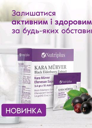 Шипуча харчова добавка  екстракт чорної бузини Nutriplus Farmasi