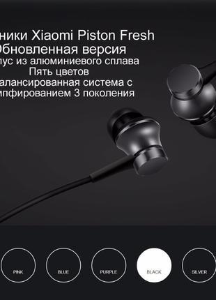 Наушники Xiaomi Mi Piston Fresh Bloom Matte Black (HSEJ03JY)