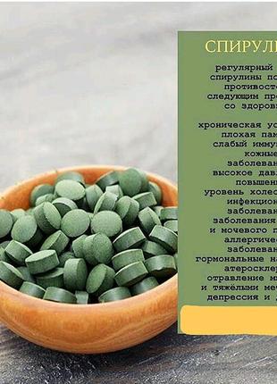 Спирулина ( 200 таблеток)