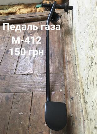 Педаль газу Москвич 412
