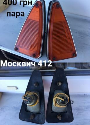 Поворотніки Москвич 412