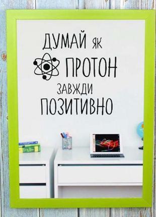 Картина постер в рамке мотивирующий