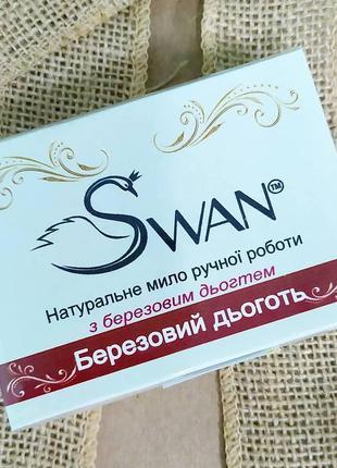 Натуральное Дегтярное мыло. ТМ Swan.
