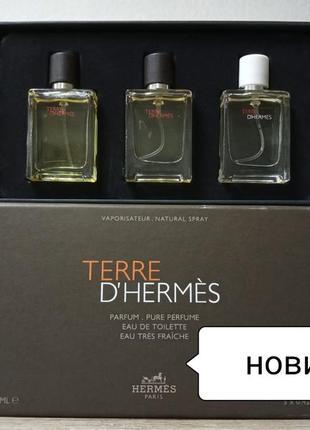 Набор мужской парфюмерии
