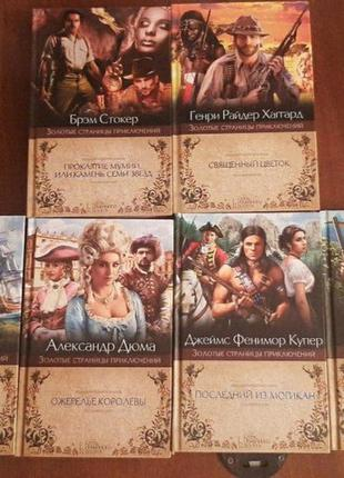 Комплект книг- классика приключений