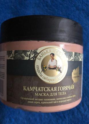 Камчатская горячая маска для тела