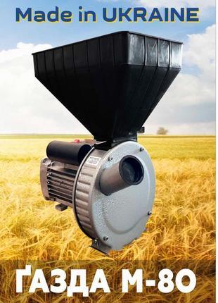 Зернодробилка Газда М-80 молотковая 2,5 кВт (зерно, зерна кукуруз