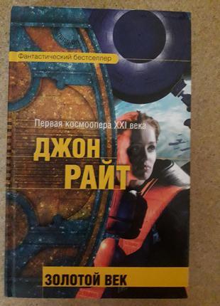 """Джон Райт """"Золотой век"""""""