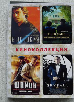 """DVD-Сборник: Высоцкий/В доме/Шпион/007: Координаты """"Скайфолл"""""""