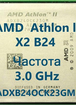 Процессор 3.0GHz AMD Athlon II X2 B24 / ADXB24OCK23GM