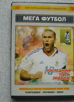 DVD Мега футбол: Финальные матчи Чемпионата мира 2006