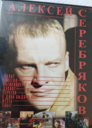 DVD Алексей Серебряков Коллекция фильмов Новый диск