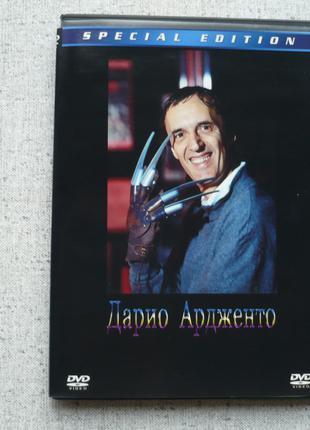 DVD Дарио Ардженто - собрание фильмов.