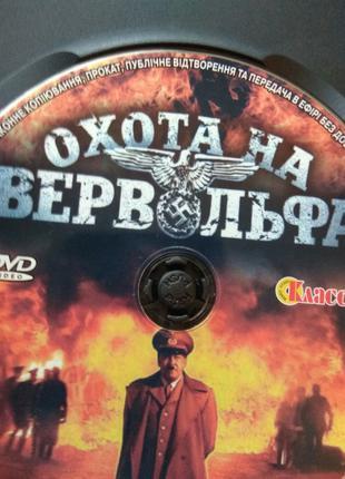 DVD Лицензия Военный боевик ОХОТА НА ВЕРВОЛЬФА